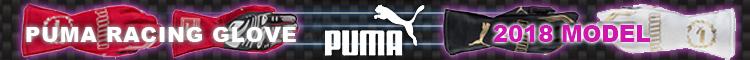 pumaバナー